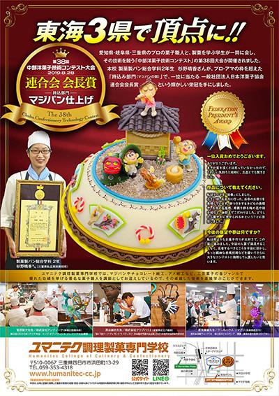 製菓コンテスト