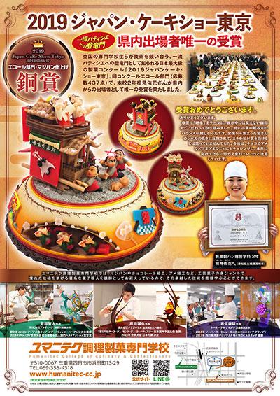 ジャパンケーキショー2019