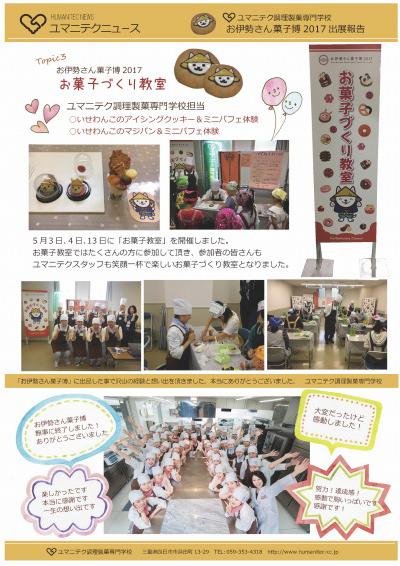 お伊勢さんお菓子博レポート1