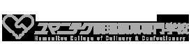 ユマニテク調理製菓専門学校