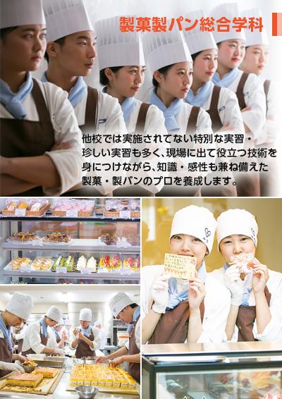 製菓製パン総合学科