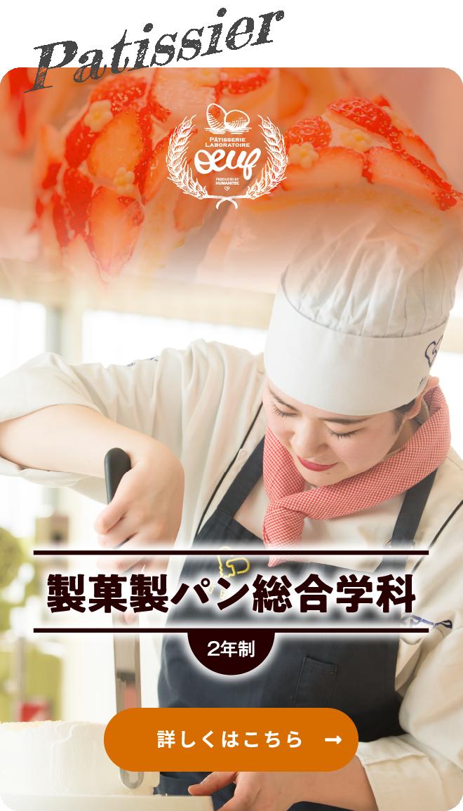 Patissier 製菓製パン総合学科 2年制