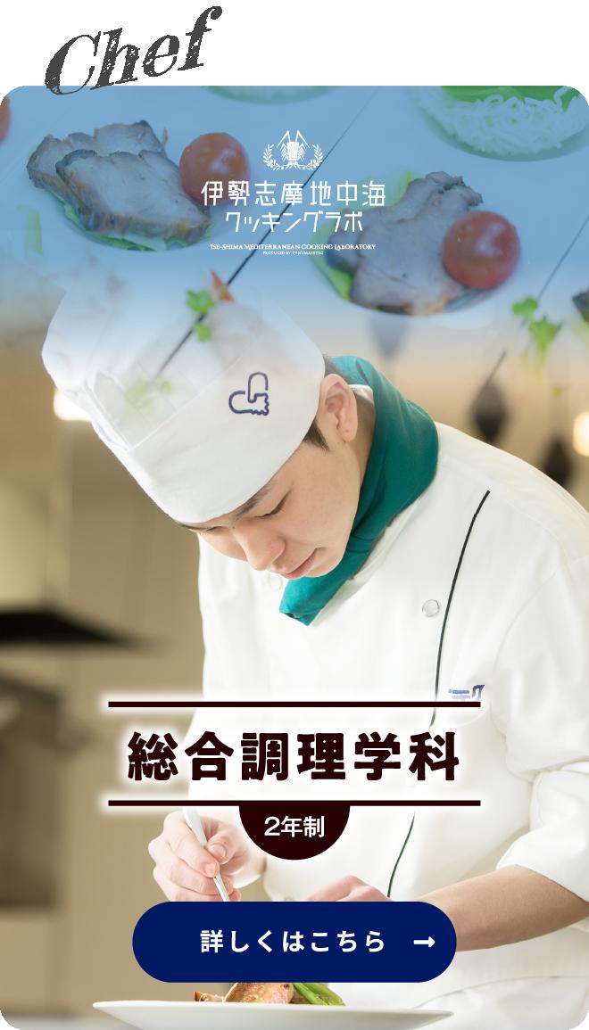Chef 総合調理学科 2年制