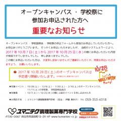 10.28OCお詫びと再申込依頼Web用