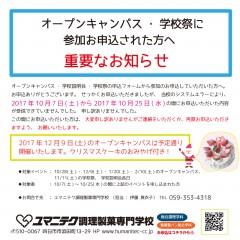 12.9OCお詫びと再申込依頼