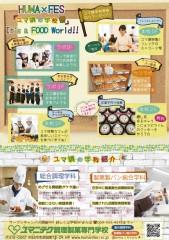 A4たて_裏面-[更新済み]11.11学校祭チラシ