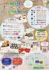 A4たて_表面-[更新済み]11.11学校祭チラシ