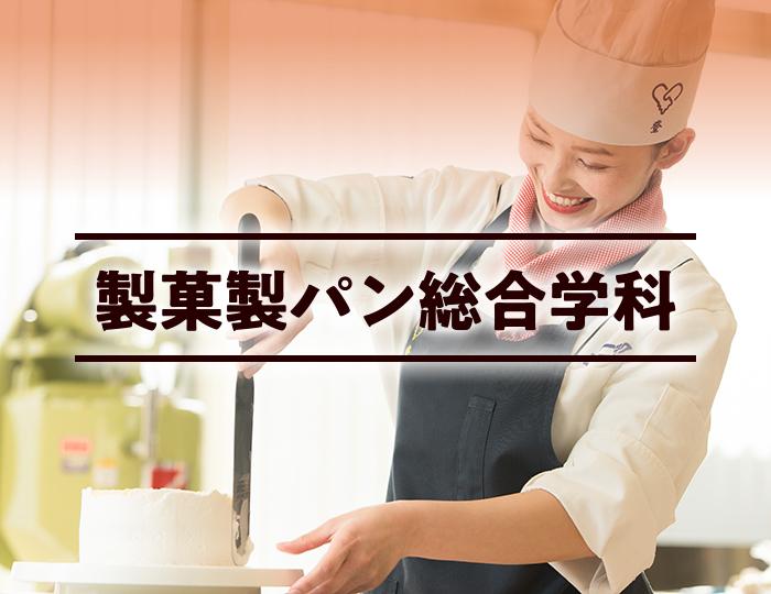 製菓製パン総合学科へ